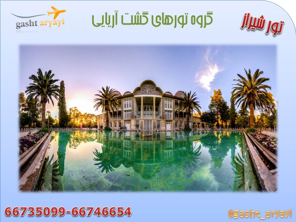 تور هوایی و زمینی شیراز پاییز و زمستان 98