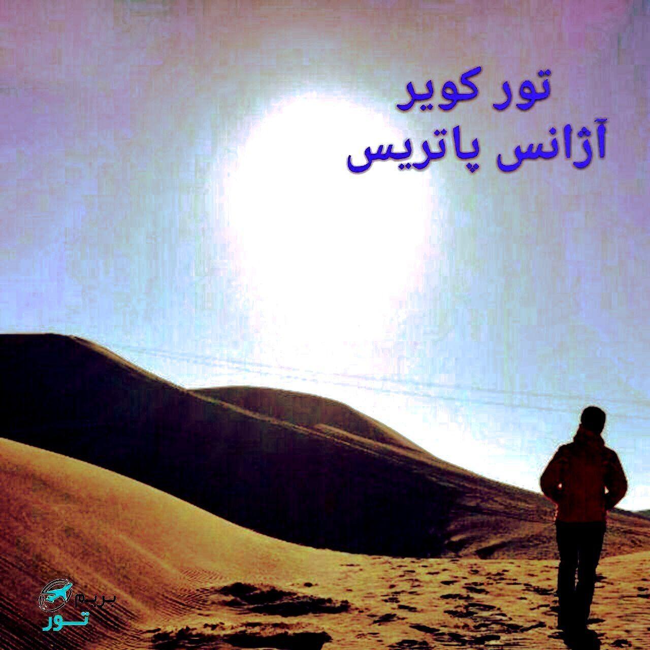 تور کویر ابوزید آباد یک و نیم روزه