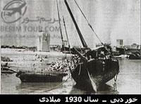 تاریخچه شهر دبی