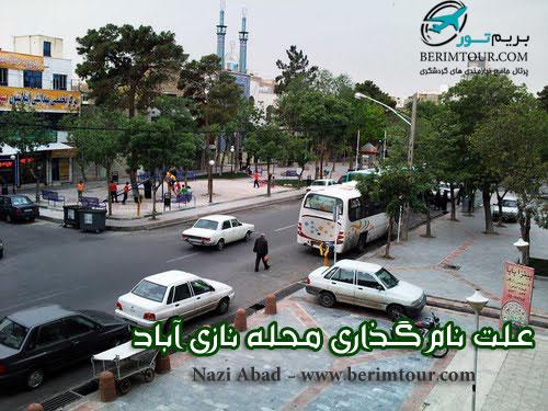 علت نام گذاری محله نازی آباد