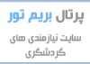 آلاله آسمان آبی قویترین مرکز خدمات ویزا در ایران