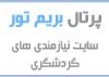 آژانس مسافرتی مسیر سبز تهران