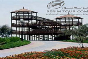 پارک ساحلی الممزر دبی