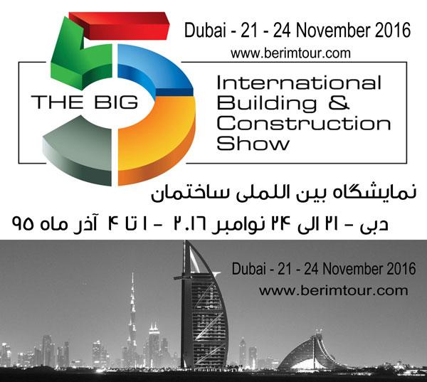 نمایشگاه ساختمان دبی 2016