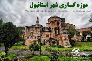 موزه کاری استانبول