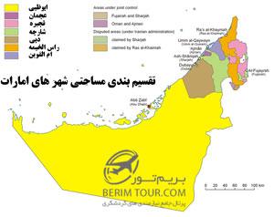 نقشه کشور امارات + تقسمات مساحتی شهر های امارات