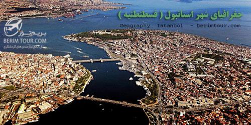 جغرافیای شهر استانبول