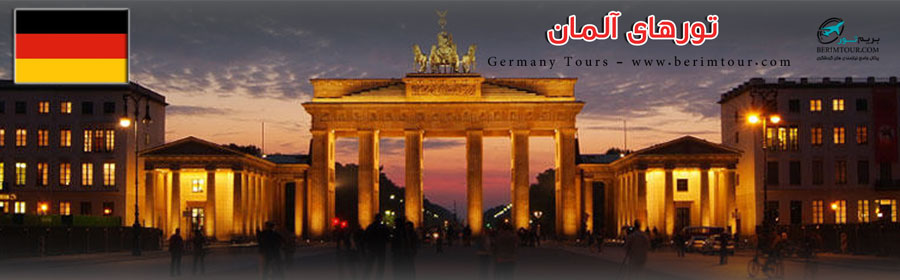 تور آلمان