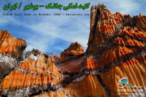 کوه نمکی جاشک در بوشهر