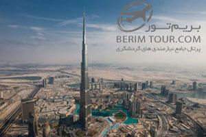 برج الخلیفه دبی