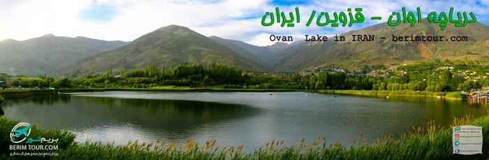 دریاچه اوان - قزوین/ایران