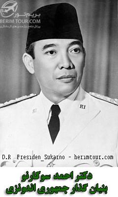 دکتر احمد سوکارنو - بنیان گذار جمهوری اندونزی