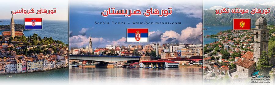 تور صربستان | تور مونته نگرو | تور کرواسی