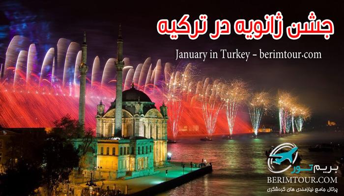 تور ژانویه ترکیه
