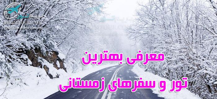 تور زمستان 95