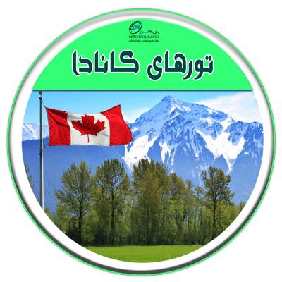 تور کانادا