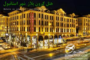 هتل کرون پلاز استانبول