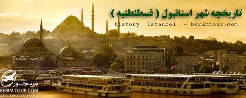 تاریخ شهر استانبول