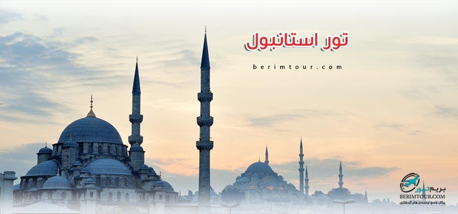 تورهای استانبول