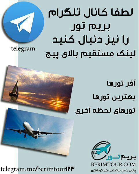 کانال رسمی تلگرام سایت بریم تور کانال تور و گردشگری