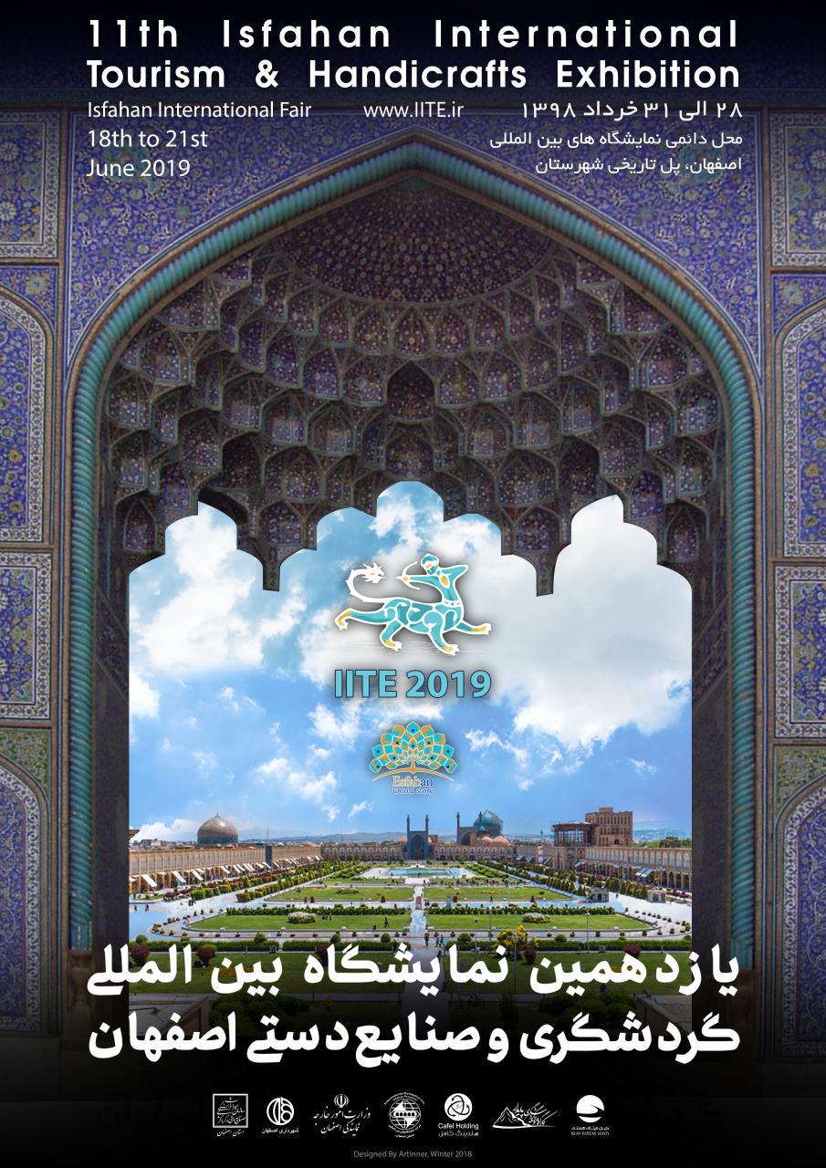 نمایشگاه گردشگری اصفهان 98