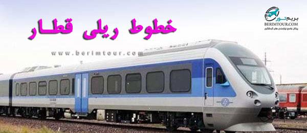 شرکت های ریلی در ایران