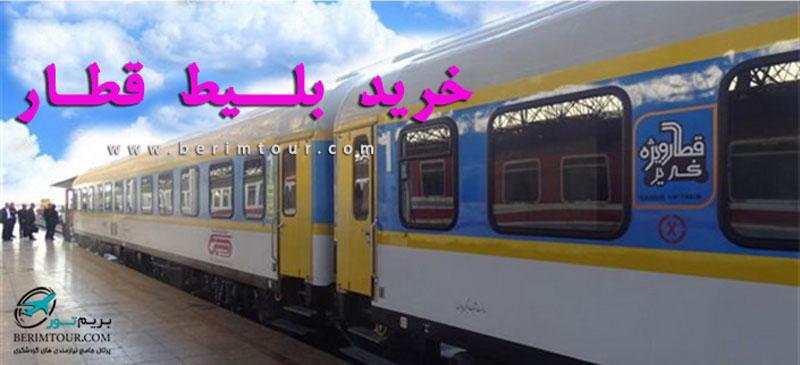 خرید بلیط قطار