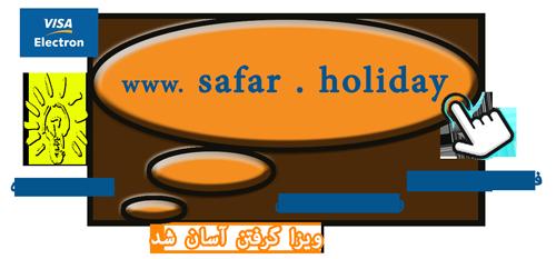 سایت اخذ ویزای الکترونیک و آنلاین