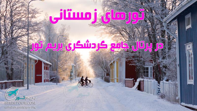 تورهای زمستان 95