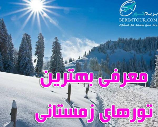 تور زمستان