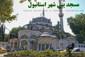 مسجد ینی استانبول